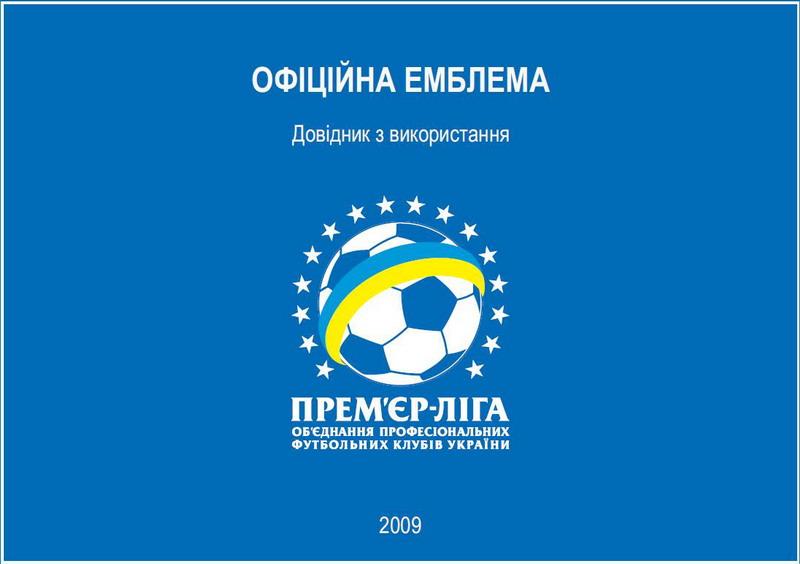 Расписание игр чемпионата по футболу